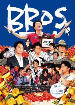 BROS.TV DVD 第3弾