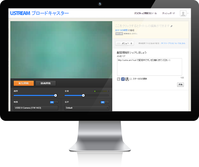 Ustream_pc
