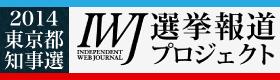 2013参議院選挙IWJ選挙報道プロジェクト