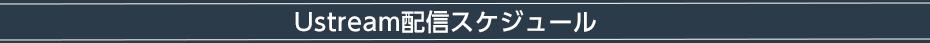 Ustream配信スケジュール