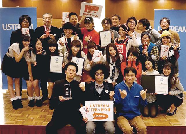 Ustream大賞2013表彰式