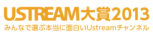 Ustream大賞2013