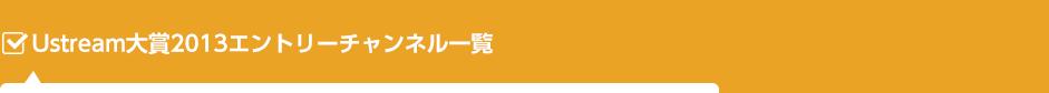 USTREAM大賞2013 エントリーチャンネル一覧